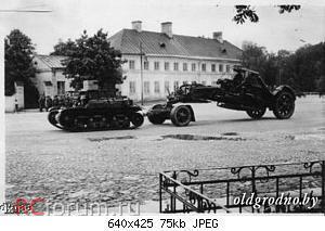 Нажмите на изображение для увеличения Название: 1nemeckaya_tekhnika_v_grodno_1941.jpg Просмотров: 21 Размер:75.5 Кб ID:5005636