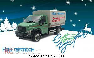 Нажмите на изображение для увеличения Название: !Delivery2019_1_C41R13.jpg Просмотров: 93 Размер:189.0 Кб ID:5153074
