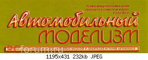 Нажмите на изображение для увеличения Название: title-AM.jpg Просмотров: 19 Размер:231.9 Кб ID:1595797