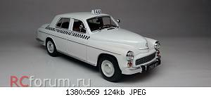Нажмите на изображение для увеличения Название: Warszawa 203 Taxi 1965 (8).jpg Просмотров: 3 Размер:123.9 Кб ID:5953318