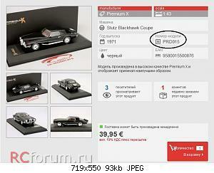 Нажмите на изображение для увеличения Название: stutz.JPG Просмотров: 17 Размер:93.3 Кб ID:6243105